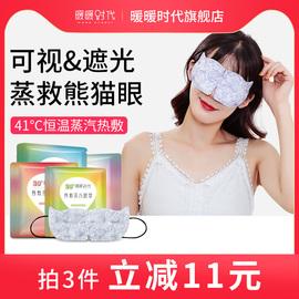 暖暖时代热敷蒸汽眼罩发热加热一次性眼贴缓解眼疲劳睡眠淡黑眼圈图片