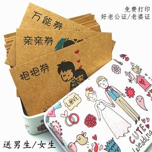 情人圣诞节礼物爱情兑换券生日命令劵创意情侣卡片送男友老婆老公