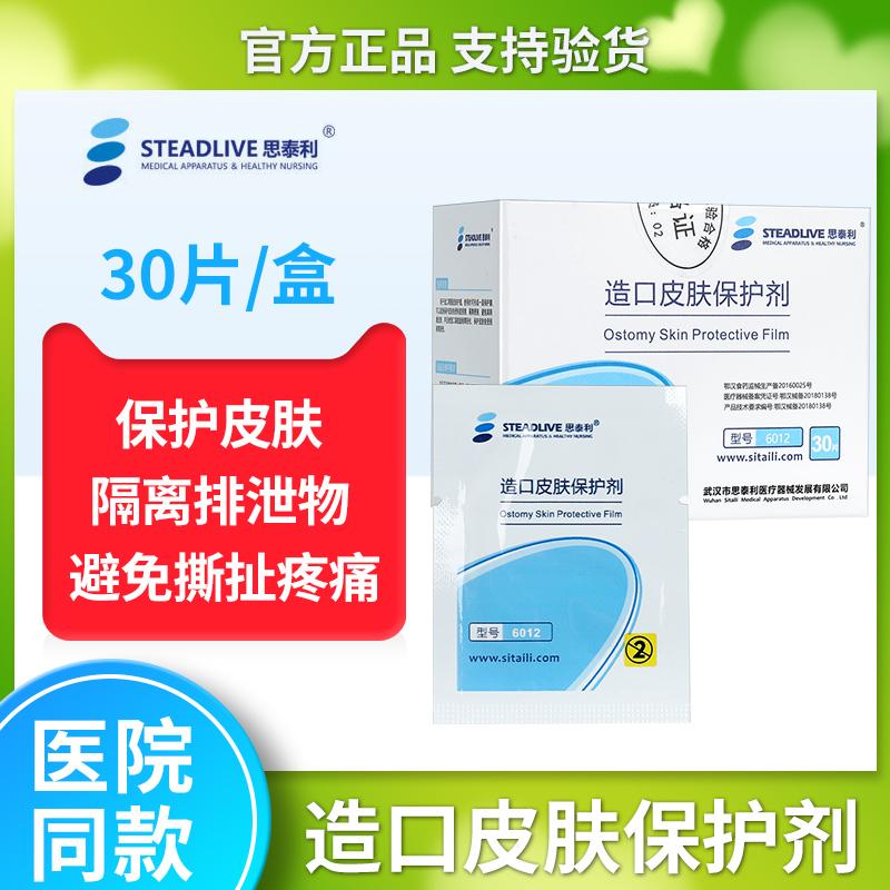 思泰利造口皮肤保护膜6012保护剂造口袋护理用品医用造瘘护肤膜