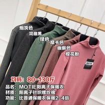 德绒阳离子高领打底衫女韩版修身长袖上衣学生内搭保暖衣针织衫潮