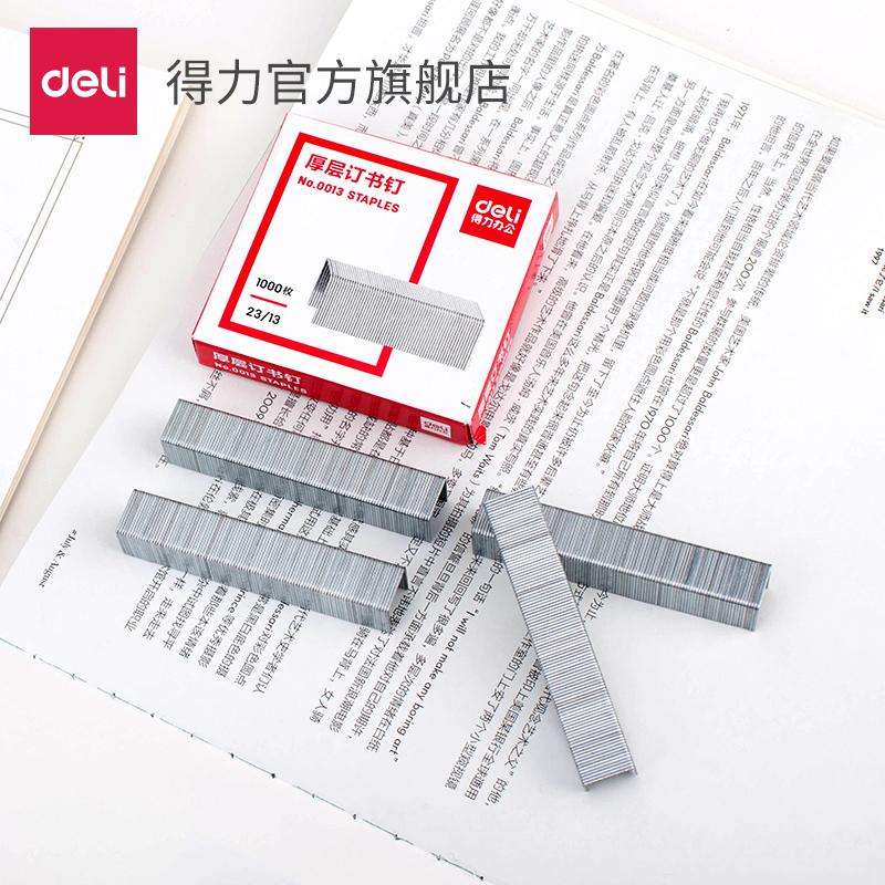 得力100页订书钉 0013重型订书机专用 订书针23/13办公文具用品官方通用标准型【5盒】