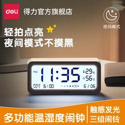 得力电子闹钟学生卧室床头简约智能