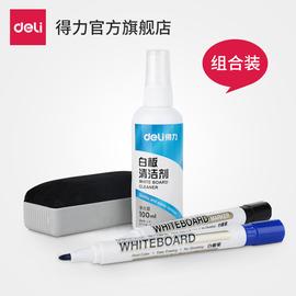 得力7839白板擦组合可擦易擦白板清洁剂磁性白板清洗剂图片