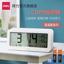 Deli multi-function electronic alarm clock the creativity of the digital intelligent LCD thermometer and hygrometer