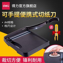 得力8051a手提切纸机a4设计裁纸刀