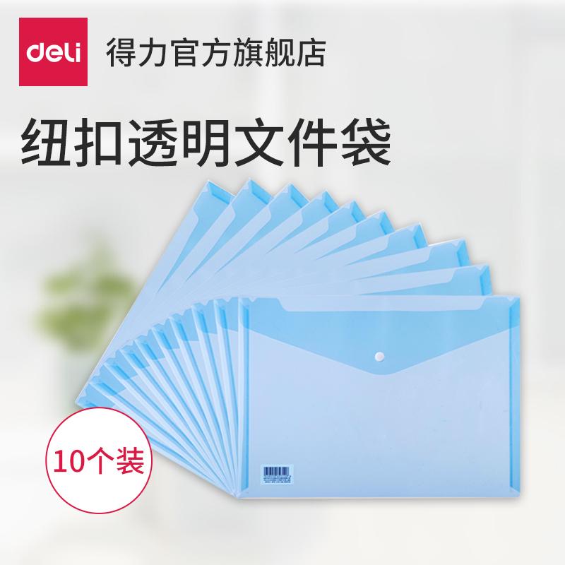 得力5505文件袋 A4透明纽扣袋塑料公文袋资料袋资料文件袋10个装