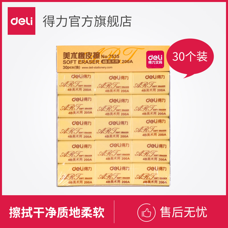 Студент Deli 7534 детские Искусство канцелярские ластик 4B чертеж испытания в коробке резиновые Цзянсу, Чжэцзян и Аньхой пакет