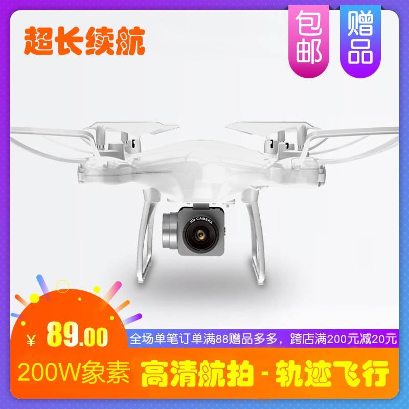 新款无人机航拍高清遥控飞机玩具11-04新券
