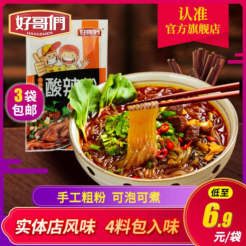 好哥们重庆正宗酸辣粉牛肉味260g袋装红薯粉网红方便速食包邮整箱