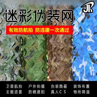 防航拍迷彩網偽裝網違章遮蓋環保衞星航拍網布遮蓋網遮陽網