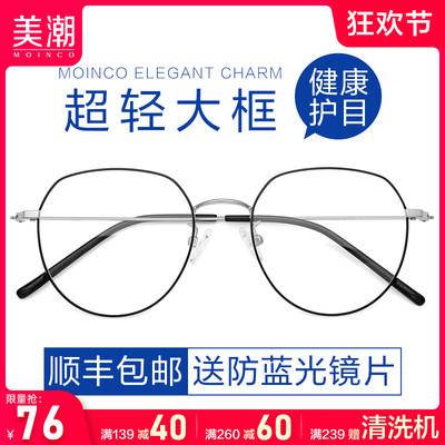 防蓝光辐射眼镜近视女男潮无度数平光抗疲劳电脑护目大黑框眼睛框