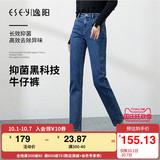 逸阳黑色抑菌牛仔裤女2020年新款烟管裤秋冬直筒宽松高腰春秋5007
