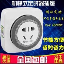 公牛大功率熱水器電動電瓶車手機充電定時器插座插頭機腥楔時器