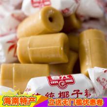 春光传统特浓椰子糖海南特产特制椰子糖散装糖果水果味硬糖批整箱