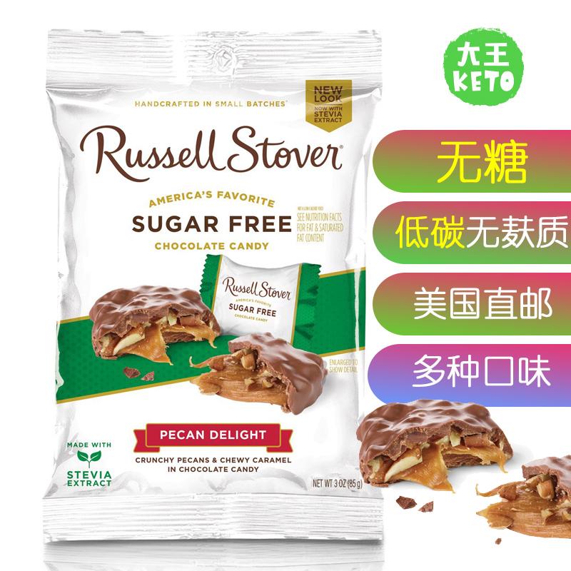 美国直邮 Russell Stover Sugar进口生酮零食低碳低卡无糖巧克力