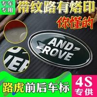 Специальный для land rover марка паста логотип трейлер chery land rover ремонт аврора открытие бог после окончания ворота марка