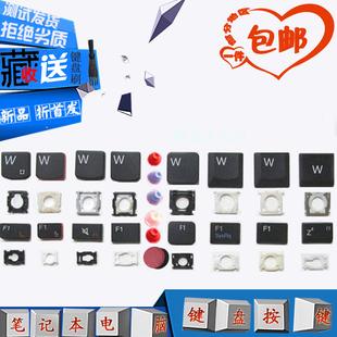 笔记本电脑内置键盘按键更替换键帽胶垫支架联想华硕惠普卡扣配件