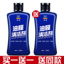 Car strong removal of oil oil film front windshield paint cleaning detergent supplies Network red with car