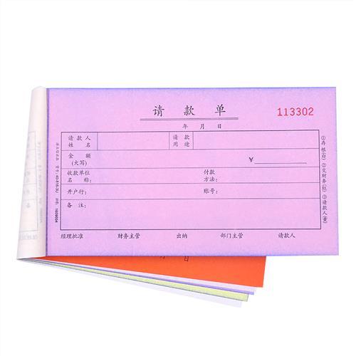 三聯請求書40-166-3 u無炭素複写通用申請書は本財務会計用品によると
