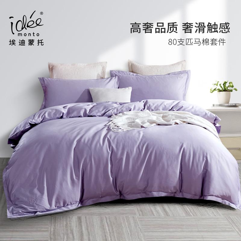 埃迪蒙托匹马棉素色床上四件套纯棉全棉80支被单四件套床笠1.8米