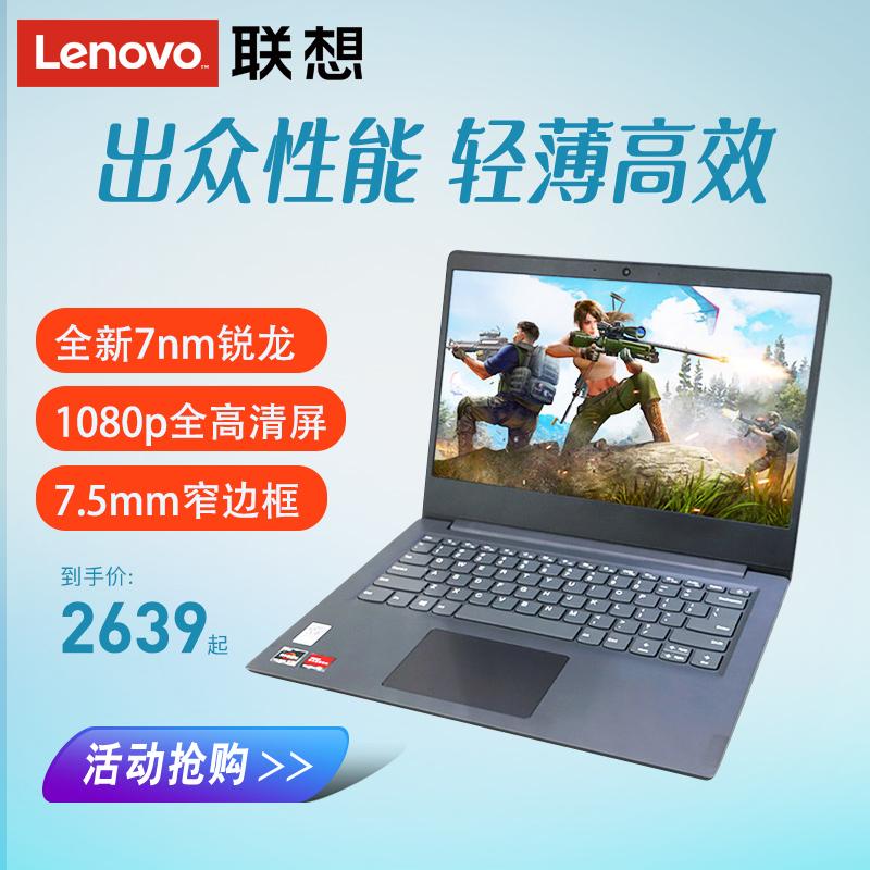 2020新品Lenovo/联想电脑笔记本扬天V14锐龙小14英寸新轻薄商务办公游戏本便携本学生手提笔