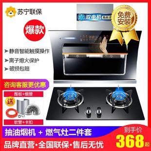 壁挂式抽油烟机燃气灶套餐侧吸式厨房家用油烟机灶具烟灶二件套装