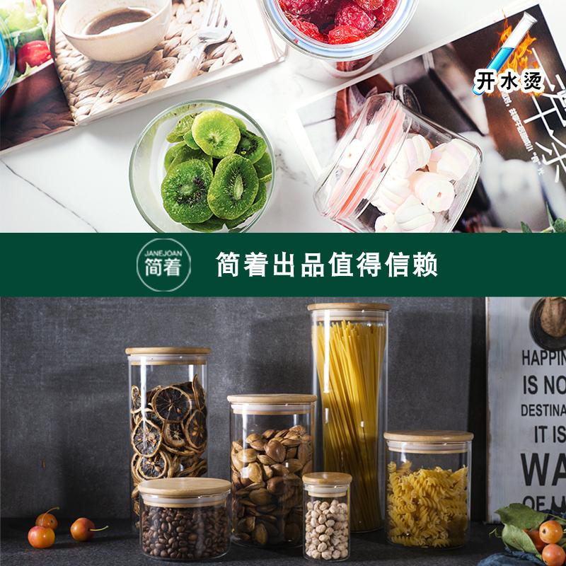 简着耐热玻璃储存罐密封瓶零食小厨房干果杂粮茶叶奶粉收纳储物罐