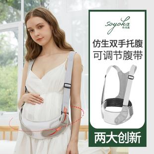 托腹带孕妇专用怀孕期耻骨痛护腰拖腹腰带孕中期孕晚期腰托