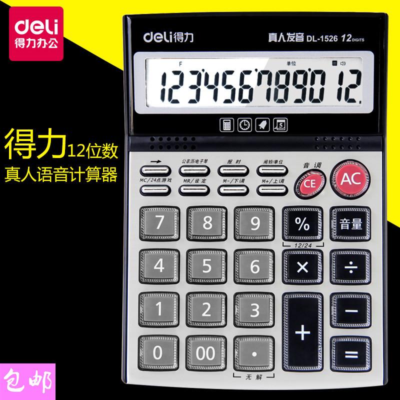 Калькуляторы Артикул 606809535371