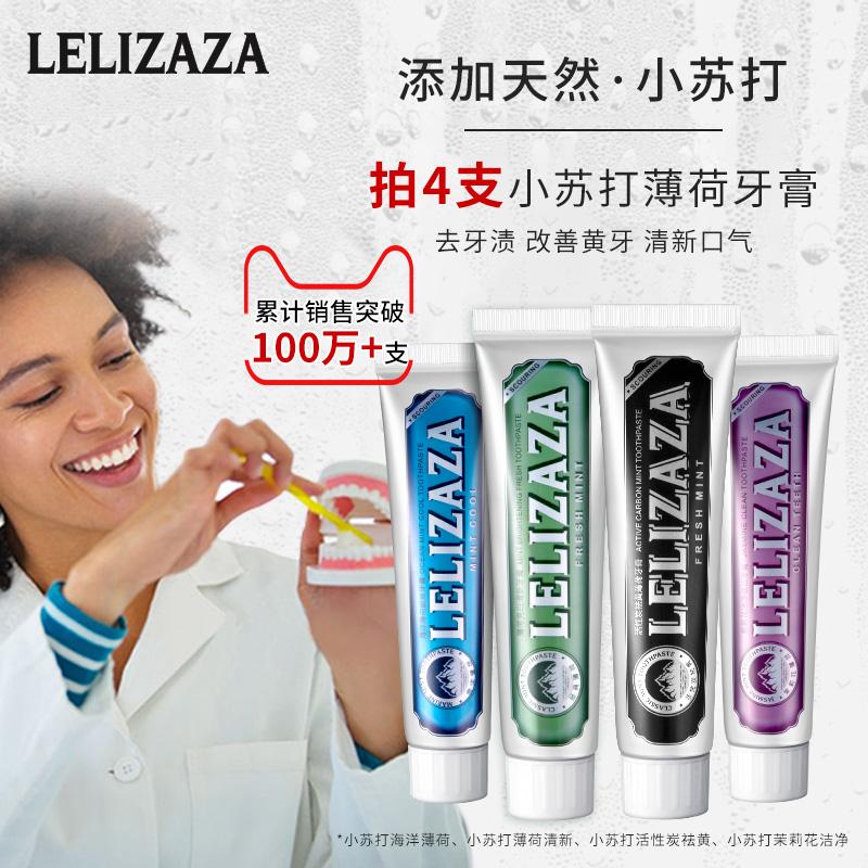 LELIZAZA冰伊莱拍4件牙膏套装小苏打薄荷去口臭牙垢护理齿龈正品H