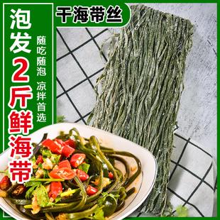 干海带丝1包盐渍厚丝凉拌干货荣成特产昆布海菜无沙野生藻类包邮