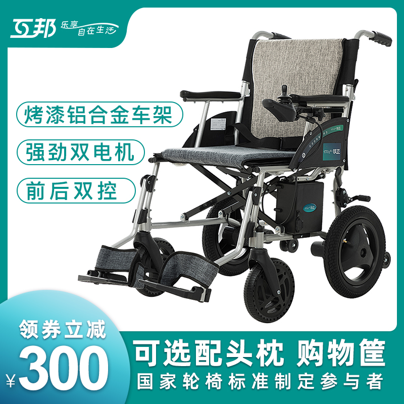 相互邦電動車椅子HBLD 2-A折り畳み式軽量二重電池で飛行機に乗る老人の身体障害者代替車