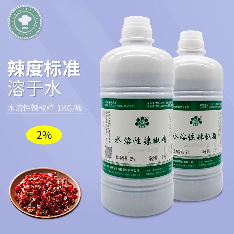 正品包邮 贵州五倍子/水溶性辣椒精/2%/一分钱一分货/五贝子
