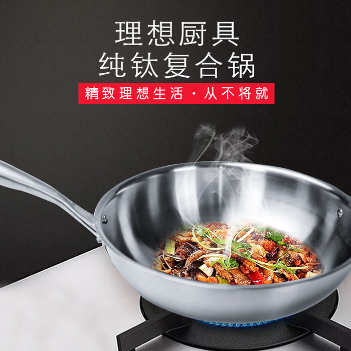 Titanium frying pan household uncoated and less oil fume pure titanium three-layer composite titanium pot