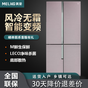 MeiLing/美菱 BCD-506WUPBA/489/520WUP9BA/639十字四门M先生冰箱