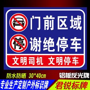 门前区域门前通道 车库门前禁止停车警示标志户外铝板告示指示牌