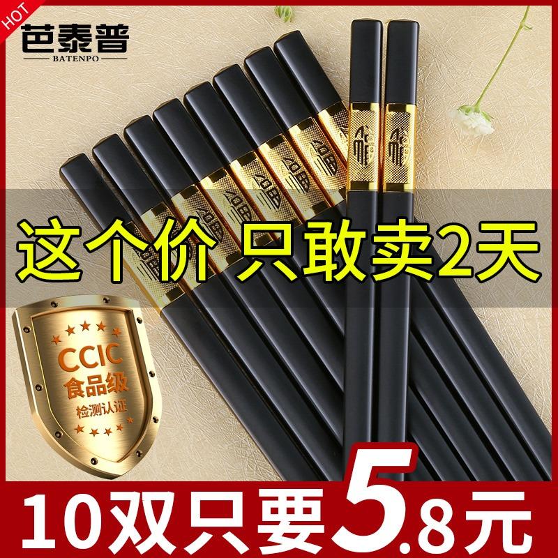 芭泰普合金筷子家用高档家庭套装10双防滑不发霉酒店快子非实木