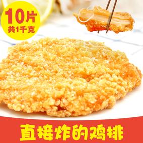 倍美滋裹粉鸡排半成品1kg炸鸡正新口味汉堡鸡排迷你鸡排10片包邮