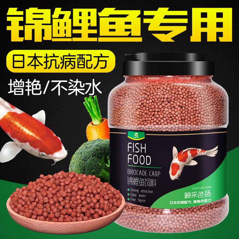 専門のコイの食糧は魚の飼料を観賞して体を増加して色を増加します。