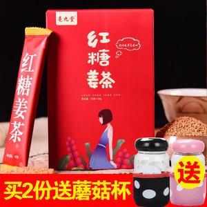 红糖姜茶小袋装大姨妈茶姜糖月经红糖速溶姜母姜汤生姜水姜汁