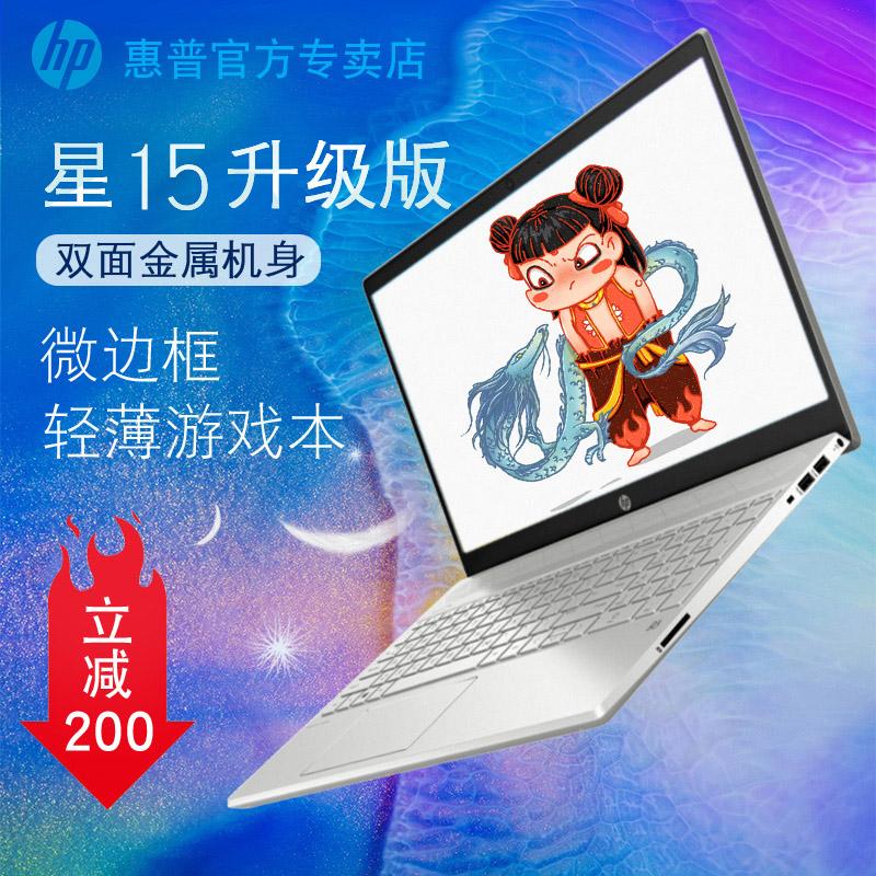 HP/惠普 星系列 15.6英寸窄边框酷睿八代i5/i7轻薄便携独显学生女畅游人商务手提游戏本王源同款笔记本电脑