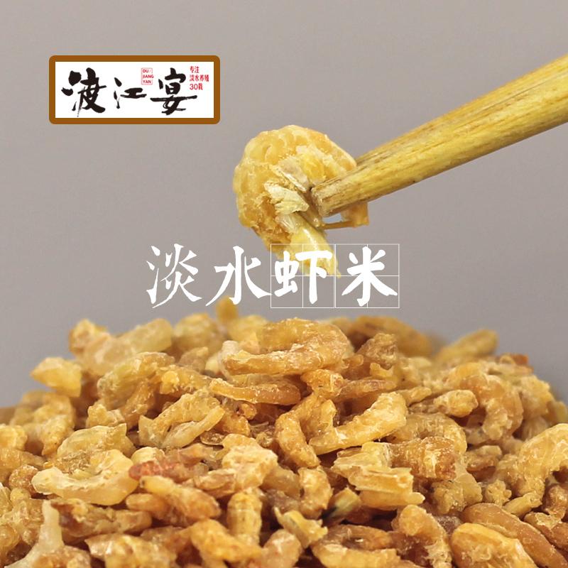 渡江宴虾米干货巢湖淡水虾干虾仁干小虾米240g一盒6包