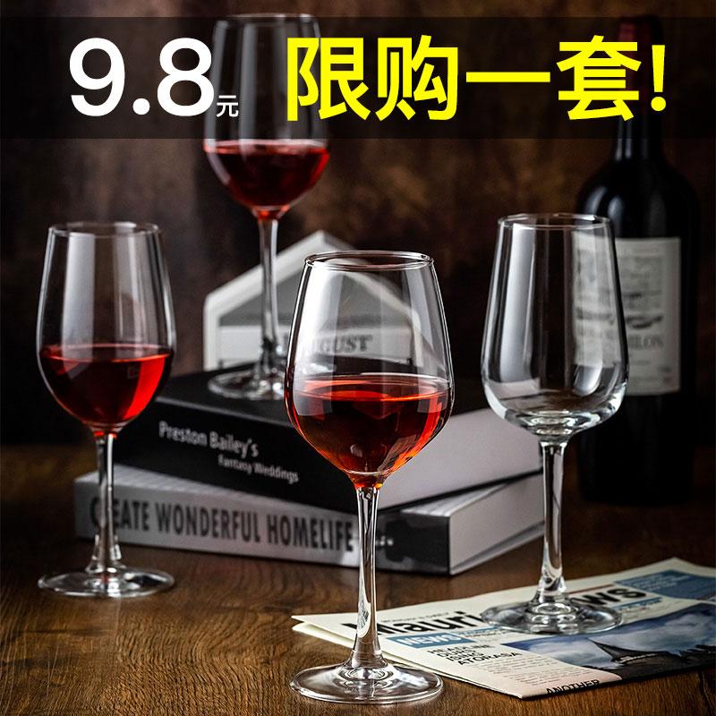 欧式无铅红酒杯套装家用高脚杯情侣2个玻璃酒具2只葡萄酒杯6只装(非品牌)