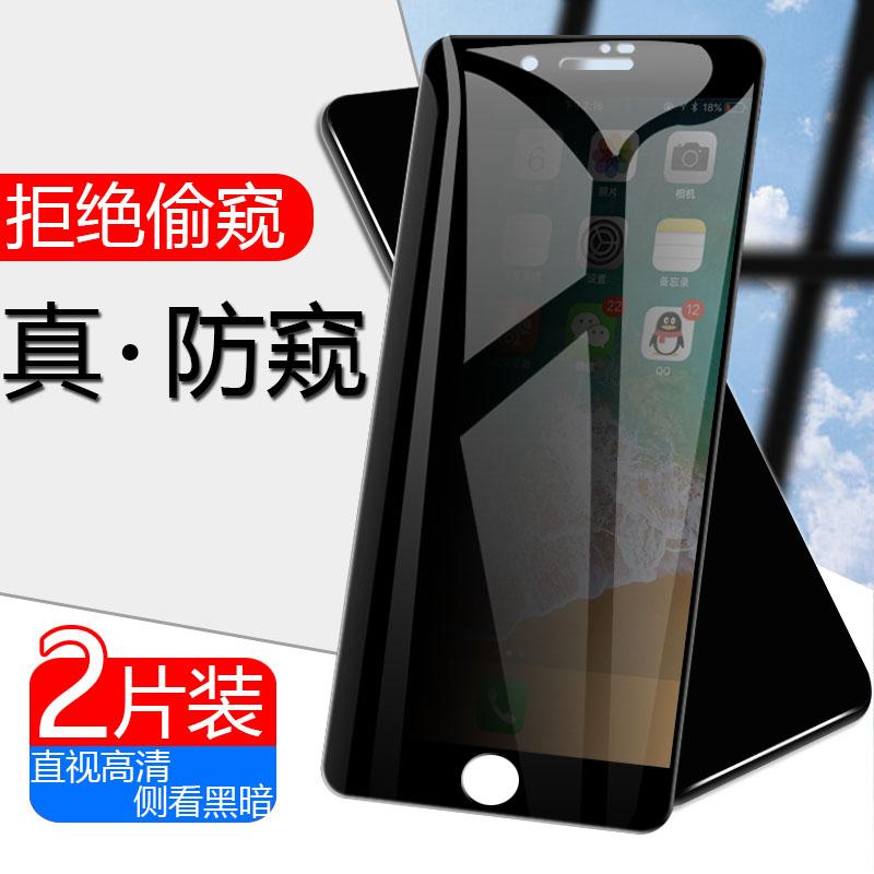 梵爵苹果8防窥钢化膜8plus防偷窥iphone八手机全屏8rplus仿透亏8p