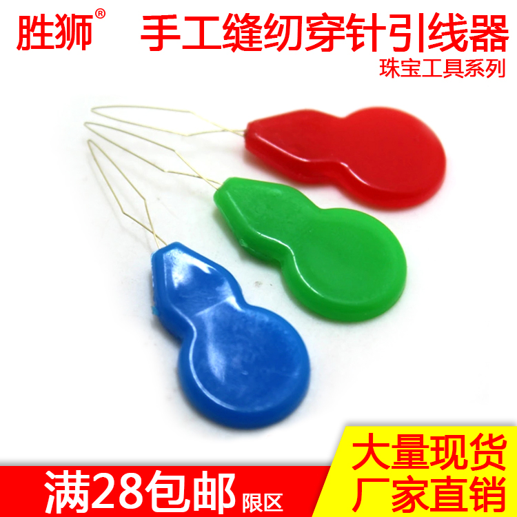 Shengshi brand gourd shaped hand sewing needle puncher sewing wire DIY beading tool auxiliary new product 2019