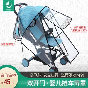 通用型婴儿推车防雨罩防风罩童车伞车雨衣罩挡风保暖罩可以双开门
