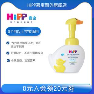 HiPP喜宝小黄鸭低敏无泪洗手洗脸液 婴儿洗手洗脸液 二合一