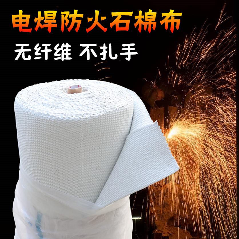 石棉布耐高温无尘石棉布防火隔热石棉垫石棉网电焊防火石棉布包邮