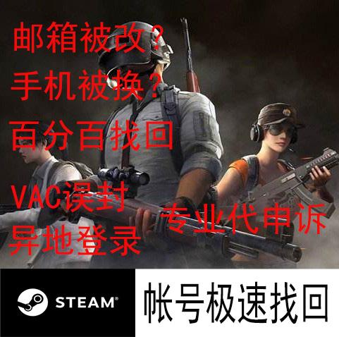 steam找回  被盗找回密码 游戏找回 极速找回steam 游戏代申诉