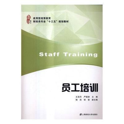 正版 员工培训 王亚丹 书店 人力资源管理书籍